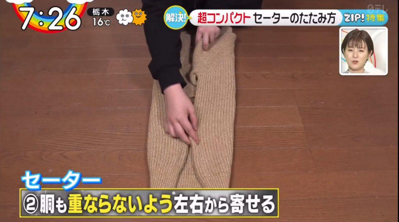 日本收納師 教你3招慳位摺衫法